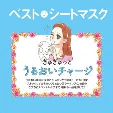 シートマスクが大集合!ぎゅぎゅっと、うるおいチャージ♪ベスト16選【前編】