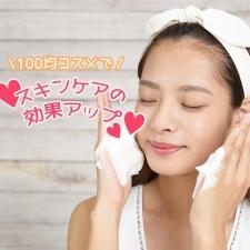 【ダイソーで人気】100円ショップの美容グッズをお試ししました!