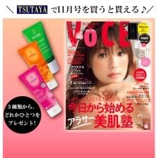 VOCE書店プレゼント! 11月号は【ヴェレダ】ボディケアのコスメサンプルです!