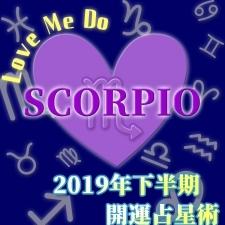 【蠍座】来年のために貯金がマスト!【Love Me Doの開運占星術・2019年下半期占い】