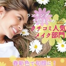 【ランキング1位まとめ】春新色で旬顔に!クチコミ人気メイク部門