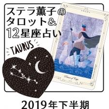 2019年下半期、牡牛座は人生の転換期が訪れる【ステラ薫子のタロット×12星座占い】