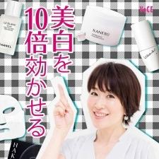 【美容家・小林ひろ美】美白を10倍効かせる秘密ワザ