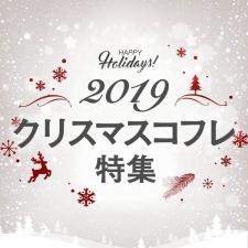 【クリスマスコフレ2019】人気ブランド全部見せ【スウォッチ&VOCE編集者コメント付き】|ブランド一覧