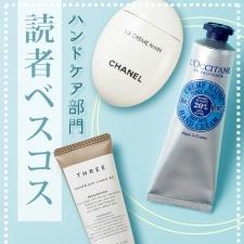 【ハンドケア部門】34万人超えのVOCEファンが推薦!|激売れハンドクリームTOP3!