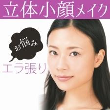 【エラ悩み解消テク】練りとパウダーのダブルシェーディング使いが効く!