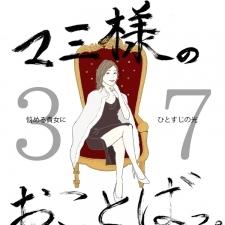 Vol. 37 趣味をひた隠しにする女【21時のマミ様】悩める貴女にひとすじの光