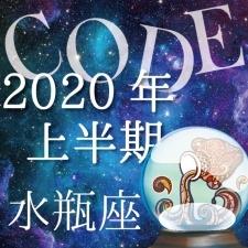 【2020年上半期恋愛運】水瓶座は新しいステージの準備を整えるとき【イヴルルド遙華プロデュースのイケメン占い師が解説】