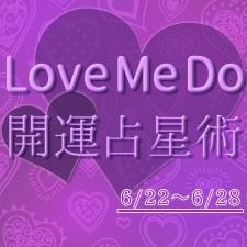 【6/22〜6/28のウィークリー占い☆】超簡単! 今週の12星座別・開運アクション【Love Me Do の開運占星術】