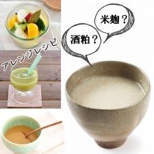 【甘酒の効果は?レシピは?】日本古来の発酵食品・甘酒でキレイになる!