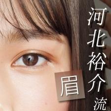 今、マスターすべき眉レッスンQ&A【河北さんがお答え!】