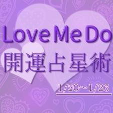【1/20〜1/26のウィークリー占い☆】超簡単!今週の12星座別・開運アクション【Love Me Do の開運占星術】