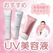 紫外線を防ぎながら美白! おすすめ【UV美容液】3選