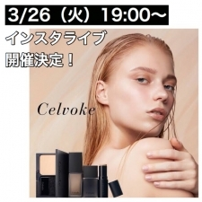 【3/26(火)19:00~】インスタライブ開催決定! 今回のテーマは「Celvoke presents 春の旬な艶肌作り by 菊地 美香子」[PR]