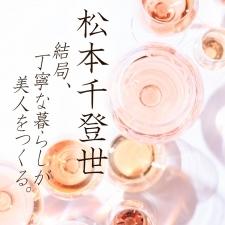 """松本千登世の『結局、丁寧な暮らしが美人をつくる(24)』 """"化粧品が効く体質は、信じる心が作る"""""""