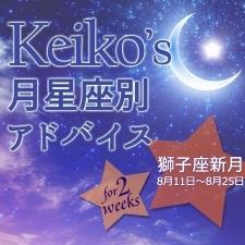 【Keikoの月星座別占い】獅子座新月8月11日~8月25日の引き寄せポイント