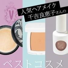 【人気ヘアメイク・千吉良恵子】ガチで選んだお気に入りアイテムを大公開!