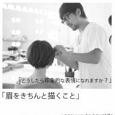 VOCE読者の眉&アイメイクにまつわる疑問を【ヘアメイク・河北裕介さん】がずばっと解決!