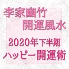 【2020年下半期・李家幽竹の開運風水】七赤中宮年「金」の年、後半の開運行動!
