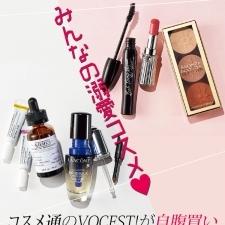 【VOCE公式インフルエンサー】VOCEST!の自腹買いコスメを大公開!