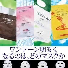 【実験VOCE】肌がワントーン明るくなるのはどのシートマスク??
