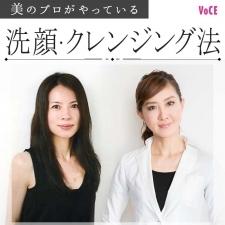 美プロの技を大公開!【洗顔・クレンジング法】|貴子先生・松本千登世さん
