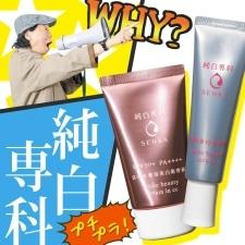 【プチプラ美白】の名品「純白専科」が美肌を叶える理由! 完全レポ!!
