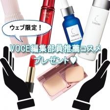 【12月特選プレゼント】VOCE編集部員の推薦コスメ【ウェブ限定】