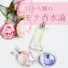 【モテる子は全員香水を使っている!?】イケメン香水プロデューサーが語る「香水でモテる」ワザ