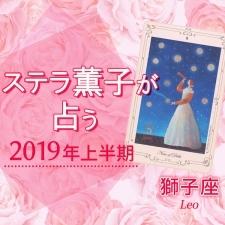 2019年上半期、獅子座は人生が大きく発展するとき【ステラ薫子のタロット×12星座占い】