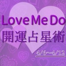 【4/6〜4/12のウィークリー占い☆】超簡単! 今週の12星座別・開運アクション【Love Me Do の開運占星術】