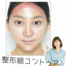 元祖整形級! 韓国式コントゥアで女っぽ小顔に変身!