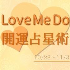 【10/28〜11/3のウィークリー占い☆】超簡単! 今週の12星座別・開運アクション【Love Me Do の開運占星術】