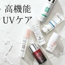 【絶対に買うべき高機能UV13選】大気汚染、ブルーライト、近赤外線もカット