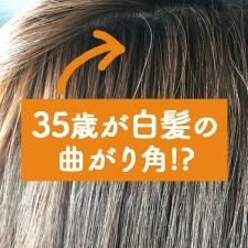 35歳が白髪の曲がり角!? いつまでも黒髪でいるための解決方法と【ビューティQ&A】