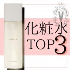 【肌の自己防衛力を高める】化粧水部門TOP3【VOCEベスコス】