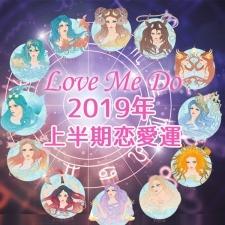 2019年上半期の恋愛運は○○で急上昇【当たると人気♡Love Me Do の占星術】