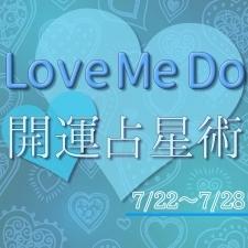 【7/22~7/28のウィークリー占い☆】超簡単! 今週の12星座別・開運アクション【Love Me Do の開運占星術】