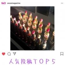 いち早くイヴ・サンローランの春新色をスクープ♡|VOCEインスタグラム人気投稿TOP5!