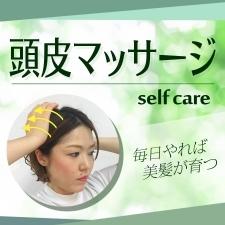 【セルフマッサージで頭皮も髪も変わる……!?】毎日やりたい!頭皮マッサージ【基本編】