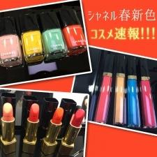 【シャネルの春新色コスメ速報】どこよりも早く、詳しくお届けします!!