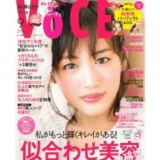 【7/21発売、VOCE9月号を立ち読み】私がもっと輝くキレイがある!「似合わせ美容」大研究