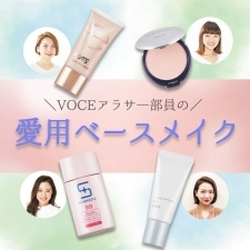 【VOCEアラサー部員おすすめ】愛用ベースメイクを大公開!