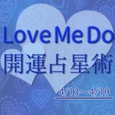 【4/13〜4/19のウィークリー占い☆】超簡単!今週の12星座別・開運アクション【Love Me Do の開運占星術】