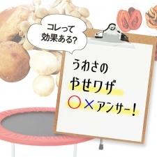 """あのダイエットって効果ある? 噂の""""やせワザ""""○×アンサー!"""