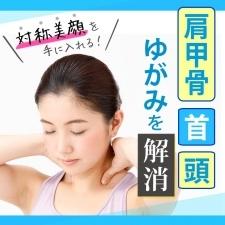 【肩甲骨・首・頭のゆがみ】を改善すれば対称美顔に! セルフケア術を伝授!