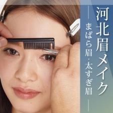 河北さんが眉毛の悩みを解決!【ハミ眉カット】で印象スッキリ!