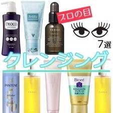 絶品クレンジング7選【プロの目コメント】顔・髪・体、初夏の汗汚れはこれで解消!