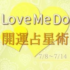 【7/8〜7/14のウィークリー占い☆】超簡単! 今週の12星座別・開運アクション【Love Me Do の開運占星術】