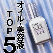 【絶対に効く!】美容液・オイル部門TOP5【VOCEベストコスメ】